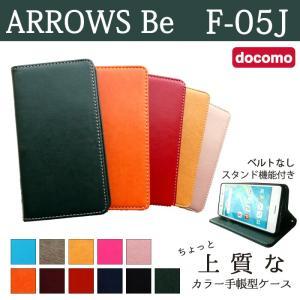ARROWS Be F-05J ケース カバー 手帳 手帳型 F05J ちょっと上質なカラーレザー ...