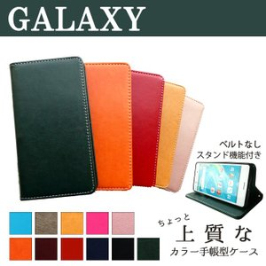 GALAXY  ギャラクシー ケース カバー 手帳 手帳型 ちょっと上質なカラーレザー Note10...
