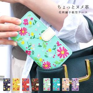 GALAXY  ギャラクシー ケース カバー 手帳 手帳型 ちょっとヌメ革花刺繍 Note10+ S...