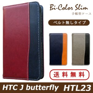 HTL23 ケース カバー HTC J butterfly HTL23 手帳 手帳型 バイカラースリム HTL23ケース HTL23カバー HTL23手帳 HTL23手帳型 バタフライ|spcasekuwashop