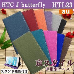 HTL23 ケース カバー HTC J butterfly HTL23 手帳 手帳型 スタンド機能付き 和風 京スタイル HTL23ケース HTL23カバー HTL23手帳 HTL23手帳型 バタフライ|spcasekuwashop