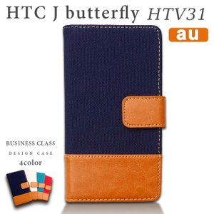 HTV31 ケース カバー HTC J butterfly HTV31 手帳 手帳型 ビジネスクラス HTV31ケース HTV31カバー HTV31手帳 HTV31手帳型 バタフライ|spcasekuwashop