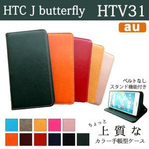 HTV31 ケース カバー HTC J butterfly HTV31 手帳 手帳型 ちょっと上質なカラーレザー HTV31ケース HTV31カバー HTV31手帳 HTV31手帳型 バタフライ|spcasekuwashop