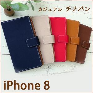 iPhone8 ケース カバー 手帳 手帳型 iPhone 8 チノパン風 iPhone8ケース iPhone8カバー iPhone8手帳 iPhone8手帳型 アイフォン8|spcasekuwashop