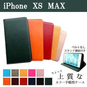 iPhoneXSMax ケース カバー 手帳 手帳型 iPhone XS Max ちょっと上質なカラーレザー アイフォンXS マックス spcasekuwashop