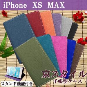 iPhoneXSMax ケース カバー 手帳 手帳型 iPhone XS Max スタンド機能付き 和風 京スタイル アイフォンXS マックス spcasekuwashop