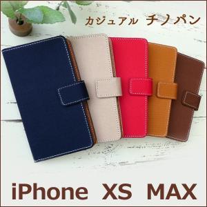 iPhoneXSMax ケース カバー 手帳 手帳型 iPhone XS Max チノパン風 アイフォンXS マックス spcasekuwashop
