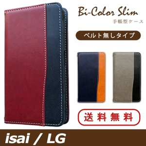 isai イサイ LG ケース カバー 手帳 手帳型 バイカラースリム LGV34 LGV32 LGV31 LGL24 LG style2 L-01L L-03K|spcasekuwashop
