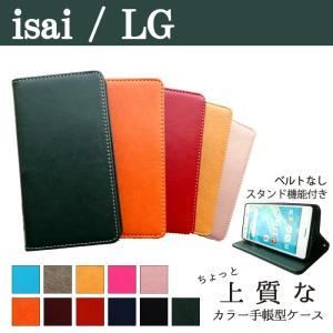 isai イサイ LG ケース カバー 手帳 手帳型 ちょっと上質なカラーレザー LGV34 LGV32 LGV31 LGL24 LG style2 L-01L L-03K|spcasekuwashop