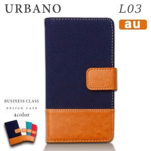 URBANO L03 ケース カバー KYY23 手帳 手帳型 ビジネスクラス L03ケース L03カバー L03手帳 L03手帳型 アルバーノ|spcasekuwashop