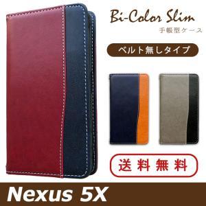 Nexus5X ケース カバー 手帳 手帳型 ネクサス5X バイカラースリム 5Xケース 5Xカバー 5X手帳 5X手帳型 ネクサス Nexus spcasekuwashop