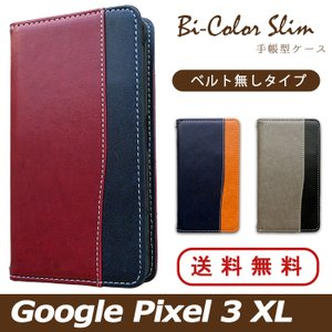 Google Pixel3 XL ケース カバー ピクセル3 XL 手帳 手帳型 バイカラースリム グーグル Google ドコモ docomo ソフトバンク softbank|spcasekuwashop