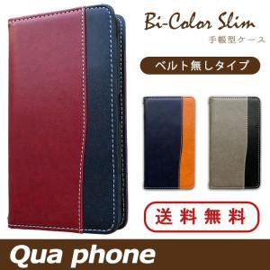 Qua phone KYV44 KYV42 LGV33 KYV37 ケース カバー 手帳 手帳型 バイカラースリム  スマホケース スマホカバー キュアフォン au|spcasekuwashop