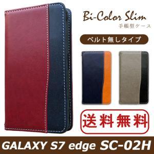 Galaxy S7 edge SC-02H ケース カバー SC02H 手帳 手帳型 バイカラースリム SC02Hケース SC02Hカバー SC02H手帳 SC02H手帳型 ギャラクシー S7 エッジ|spcasekuwashop