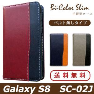 Galaxy S8 SC-02J ケース カバー 手帳 手帳型 SC02J バイカラースリム SC02Jケース SC02Jカバー SC02J手帳 SC02J手帳型 ギャラクシー S8 ドコモ docomo|spcasekuwashop