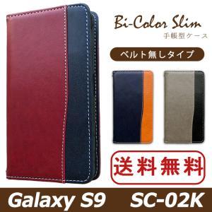 Galaxy S9 SC-02K ケース カバー SC02K 手帳 手帳型 バイカラースリム SC0...