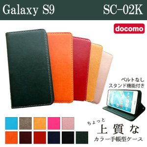 Galaxy S9 SC-02K ケース カバー 手帳 手帳型 SC02K ちょっと上質なカラーレザ...