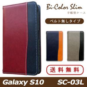 Galaxy S10 SC-03L ケース カバー 手帳 手帳型 SC03L バイカラースリム SC03Lケース SC03Lカバー SC03L手帳 SC03L手帳型 ギャラクシー S10 ドコモ docomo|spcasekuwashop