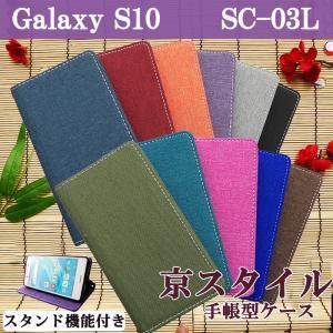 Galaxy S10 SC-03L ケース カバー SC03L 手帳 手帳型 スタンド機能付き 和風 京スタイル SC03Lケース SC03Lカバー ギャラクシー S10 ドコモ docomo|spcasekuwashop