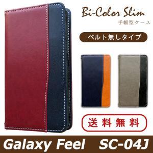 Galaxy Feel SC-04J ケース カバー SC04J 手帳 手帳型 バイカラースリム SC04Jケース SC04Jカバー SC04J手帳 SC04J手帳型 ギャラクシー フィール ドコモ docomo|spcasekuwashop
