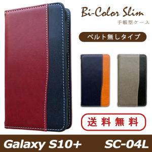 Galaxy S10+ SC-04L ケース カバー 手帳 手帳型 SC04L バイカラースリム SC04Lケース SC04Lカバー ギャラクシー S10 プラス ドコモ docomo|spcasekuwashop