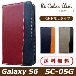 Galaxy S6 SC-05G ケース カバー 手帳 手帳型 SC05G バイカラースリム SC0...