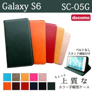 Galaxy S6 SC-05G ケース カバー SC05G 手帳 手帳型 ちょっと上質なカラーレザー SC05Gケース SC05Gカバー ギャラクシー S6 ドコモ docomo|spcasekuwashop