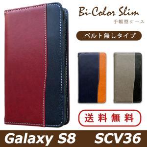 SCV36 ケース カバー Galaxy S8 SCV36 手帳 手帳型 バイカラースリム SCV3...