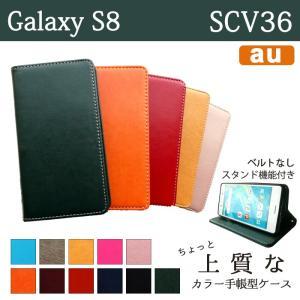 SCV36 ケース カバー Galaxy S8 SCV36 手帳 手帳型 ちょっと上質なカラーレザー...