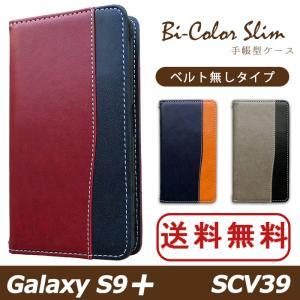 SCV39 ケース カバー Galaxy S9+ SCV39 手帳 手帳型 バイカラースリム SCV...
