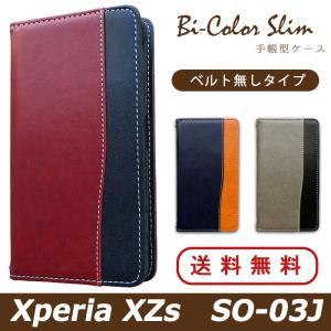 Xperia XZs SO-03J ケース カバー SO03J 手帳 手帳型 バイカラースリム SO-03Jケース SO-03Jカバー SO-03J手帳 SO-03J手帳型 エクスペリア spcasekuwashop
