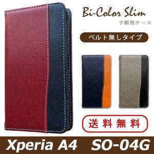 Xperia A4 SO-04G ケース カバー SO04G 手帳 手帳型 バイカラースリム SO0...