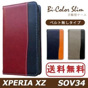 Xperia XZ SOV34 ケース カバー 手帳 手帳型 バイカラースリム SOV34ケース SOV34カバー SOV34手帳 SOV34手帳型 エクスペリア|spcasekuwashop