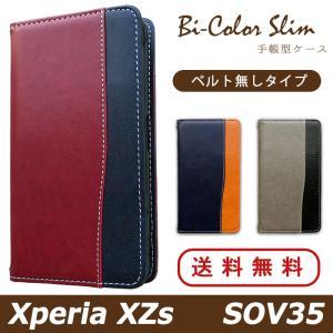 Xperia XZs SOV35 ケース カバー 手帳 手帳型 バイカラースリム SOV35ケース SOV35カバー SOV35手帳 SOV35手帳型 エクスペリア|spcasekuwashop