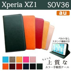 SOV36 Xperia XZ1 ケース カバー 手帳 手帳型 ちょっと上質なカラーレザー SOV36ケース SOV36カバー SOV36手帳 SOV36手帳型 エクスペリア|spcasekuwashop