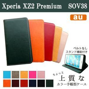 SOV38 Xperia XZ2 Premium ケース カバー 手帳 手帳型 ちょっと上質なカラーレザー SOV38ケース SOV38カバー エクスペリア XZ2 プレミアム|spcasekuwashop