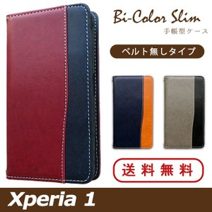 Xperia 1 ケース カバー 手帳 手帳型 Xperia1 SO-03L SOV40 802SO バイカラースリム スマホケース スマホカバー エクスペリア 1|spcasekuwashop