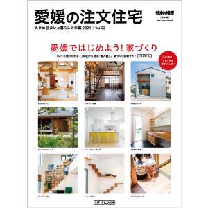 愛媛の注文住宅 - 住まいと暮らしの年鑑 2021 - spcbooks