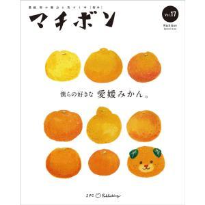 マチボン 愛媛vol.17 「僕らの好きな愛媛みかん。」 spcbooks