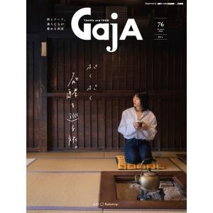GajA vol.76 発酵を巡る旅。 spcbooks