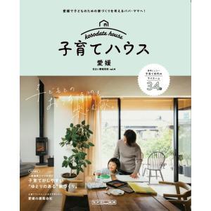 子育てハウス Vol.4 spcbooks