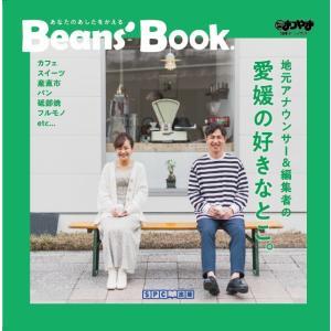 Beans Book.「地元アナウンサー&編集者の愛媛の好きなとこ」 spcbooks