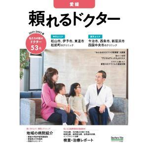 頼れるドクター愛媛 vol.2 2021-2022版 spcbooks