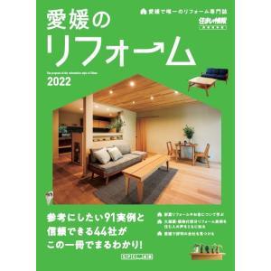 愛媛で唯一のリフォーム専門誌-愛媛のリフォーム2022 spcbooks