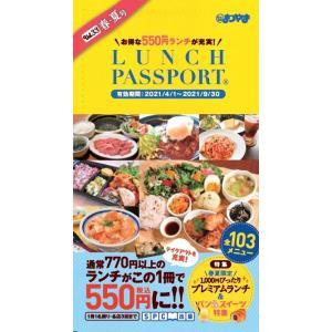 ランチパスポート松山版Vol.33|spcbooks
