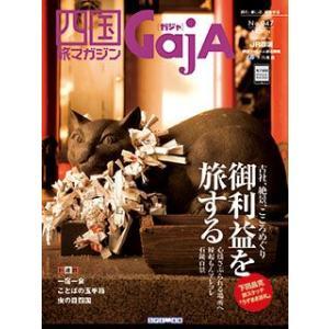 四国旅マガジンGajA047号 2011年発刊|spcbooks