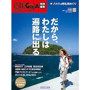 四国旅マガジンGajA048号 2011年発刊|spcbooks