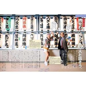 四国旅マガジンGajA048号 2011年発刊|spcbooks|02