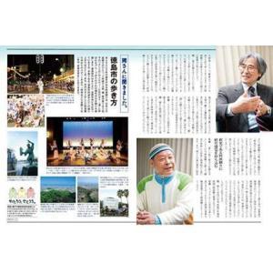 四国旅マガジンGajA048号 2011年発刊|spcbooks|03