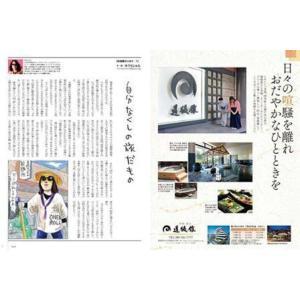 四国旅マガジンGajA048号 2011年発刊|spcbooks|05